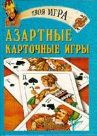 Азартные карточные игры. Серия `Твоя игра`  Автор-составитель Трибис Е. Е. купить