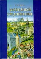 Многоликое средневековье  Иванов К. А. купить