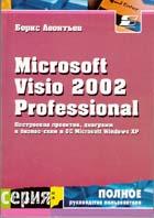 Microsoft Visio 2002 Professional. Построение проектов, диаграмм и бизнес-схем в ОС Microsoft Windows XP  Б. Леонтьев купить