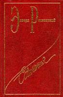 Сочинения в семи томах. Том 1. Николай II: жизнь и смерть  Э. Радзинский купить