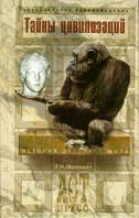 Тайны цивилизаций. История древнего мира  Г. Н. Матюшин купить