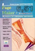 PageMaker 6.51 - издателю  Шапошников А. С. купить