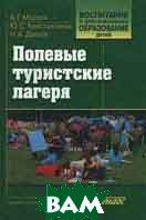 Полевые туристские лагеря  А. Г. Маслов, Ю. С. Константинов, И. А. Дрогов  купить