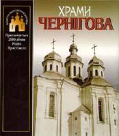 Храми Чернігова. Присвячується 2000-літтю Різдва Христового  В. Д. Віроцький купить