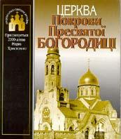 Церква Покрови Пресвятої Богородиці. Присвячується 2000-літтю Різдва Христового  В. Г. Киркевич купить