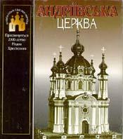 Андріївська церква. Присвячується 2000-літтю Різдва Христового  М. Г. Дегтярьов, В. І. Корнєєва купить