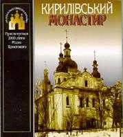 Кирилівський монастир. Присвячується 2000-літтю Різдва Христового  Т. С. Кілессо купить