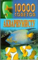 10000 советов аквариумисту   Белов Н.  В. купить