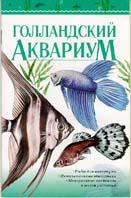 Голландский аквариум  Богдан К. М. купить