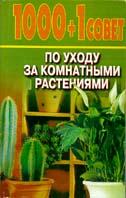 1000  + 1 совет по уходу за комнатными растениями  Мажос Е купить