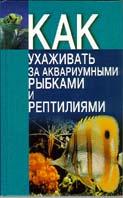 Как ухаживать за аквариумными рыбками и рептилиями  В. Т. Демянчик купить