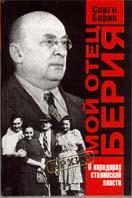 Мой отец Берия В коридорах сталинской власти  Берия С. купить