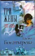 Три жены  Е. Богатырева купить