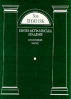 Києво-Могилянська Академія. Історичний нарис  Зоя Хижняк купить