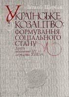 Українське козацтво: формування соціального стану. Друга половина XV - середина XVII ст.  В. Щербак купить