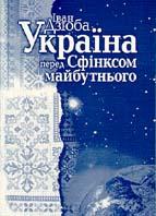 Україна перед Сфінксом майбутнього  І. Дзюба купить