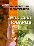 Товароведение и экспертиза мяса и мясных товаров  Шепелев А.  купить