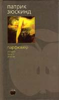 Парфюмер Серия: Bibliotheca stylorum  Зюскинд П. купить