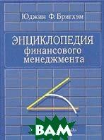 Энциклопедия финансового менеджмента  Бригхэм Юджин Ф.  купить
