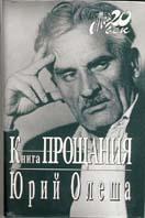 Книга прощания  Ю. Олеша купить