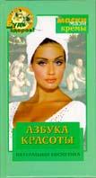 Азбука красоты: Натуральная косметика   купить