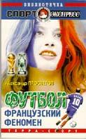 Футбол: французский феномен  А. Просветов купить