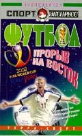 Футбол: прорыв на восток  Л. В. Россошник купить