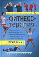 Фитнесс-терапия: Исчерпывающее руководство для тех, кто хочет сохранить силу и здоровье своего тела и преодолеть болезни  К. Шихи купить