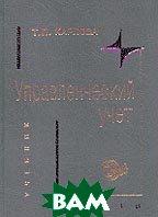 Управленческий учет: Учебник для вузов  Карпова Т.П. купить