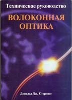 Волоконная оптика. Техническое руководство 2-е издание  Дональд Дж. Стерлинг купить