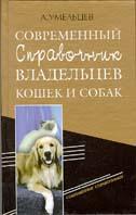 Современный справочник владельцев кошек и собак  Умельцев А. купить