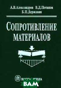 Сопротивление материалов. 7-е издание  А. В. Александров, В. Д. Потапов, Б. П. Державин  купить
