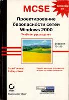 MCSE Проектирование безопасности сетей Windows 2000 Экзамен 70-220  Гари Гованус, Роберт Кинг купить