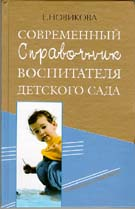 Современный справочник воспитателя детского сада  Новикова Е. купить