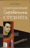 Современный справочник студента  Родин Ю. купить