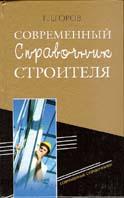 Современный справочник строителя  Г. Егоров купить