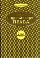 Энциклопедия права.3-е изд.  Тарановский Ф.В. купить