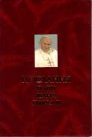 ПОСЛАННЯ ПАПИ ІВАНА ПАВЛА ІІ  Іван Павло ІІ купить