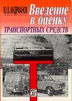 Введение в оценку транспортных средств.  Ю.В. Андрианов купить
