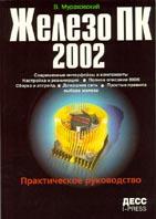 Железо ПК Практическое руководство. 7-е издание  В. Мураховский купить