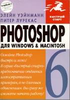 Photoshop 6 для Windows & Macintosh  Элейн Уэйнманн, Питер Лурекас купить