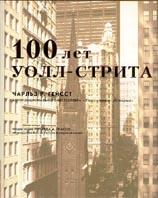 100 лет Уолл-стрита  Чарльз Р. Гейсст купить