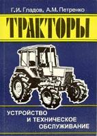 Тракторы: Устройство и техническое обслуживание  Г.Гладов купить