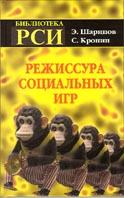 Режиссура социальных игр  Э. Шарпов, С. Кронин купить