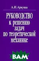 Руководство к решению задач по теоретической механике  Аркуша А.И. купить