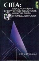 США: международная конкурентоспособность национальной промышленности  С. В. Емельянов купить