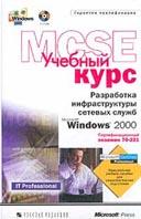 Разработка инфраструктуры сетевых служб Microsoft Windows 2000. Учебный курс MCSE (экзамен № 70-221)  Перевод с англ. под общ. ред. Врублевского А.Р.  купить
