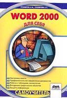 Word 2000 для себя  Столяров А.М., Столярова Е.С.  купить