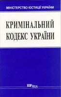 Кримінальний кодекс України: Офіційний текст   купить