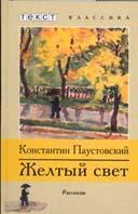 Желтый свет / Рассказы /   К. Г. Паустовский купить